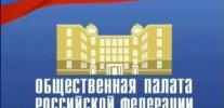 Видеоконференции в ОП РФ
