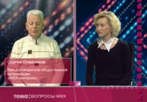 ЖКХ-Контроль на телеканале Вариант