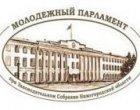 Общественный контроль в ЖКХ выбран приоритетным направлением работы комиссии Молодежного парламента по жилищной политике и ЖКХ