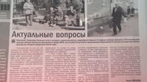 Руководитель Регионального центра общественного контроля  в сфере ЖКХ Чувашии дала интервью газете «Чебоксарские новости»