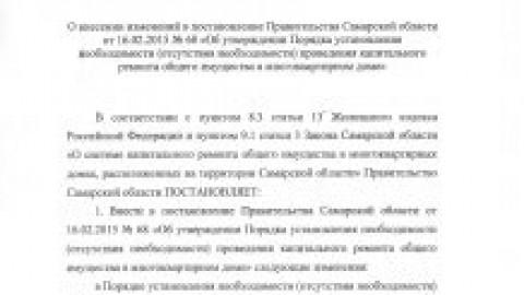 По инициативе Самарского регионального центра изменено Постановление Правительства области