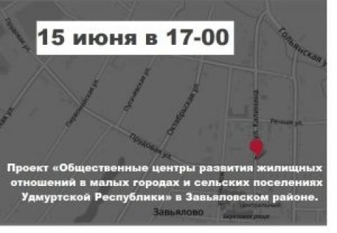 ЖКХ-просвещение в Завьялово