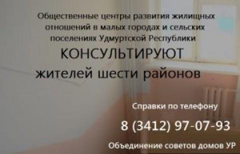 Общественные центры консультируют граждан