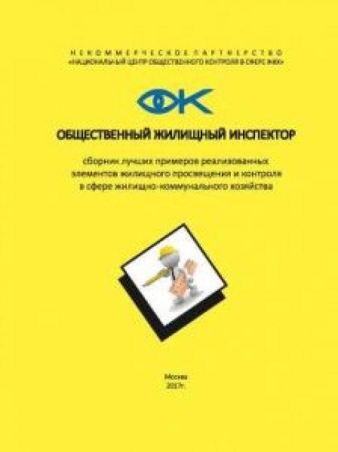 """Сборник """"Общественный жилищный инспектор"""""""