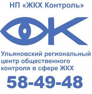 Центр регионального общественного контроля в сфере ЖКХ Ульяновской области изменил своё местоположение