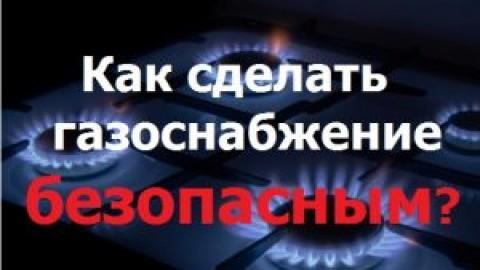 Как сделать газоснабжение безопасным?