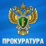 ЖКХ-Контроль и органы прокуратуры: сотрудничество во имя благополучия граждан