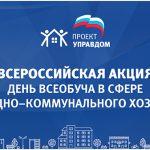 В Кабардино-Балкарии пройдет акция «День всеобуча в сфере жилищно-коммунального хозяйства»