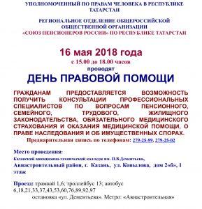Завтра в Казани состоится день правовой помощи
