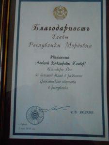Заседание Общественной палаты Республики Мордовия