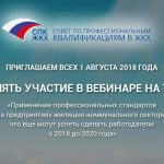 1 августа 2018 г. семинар СПК ЖКХ