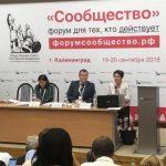 Светлана Разворотнева сообщила, что общественники направили в правительство предложения по изменению...