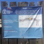 Новосибирская область: проверка качества сданных объектов в поселке Новолуговое