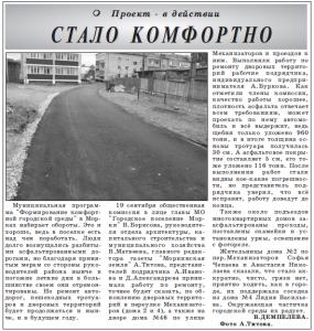 Моркинская земля статья про дороги