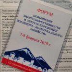 С.Разворотнева предложила обсудить оптимизацию затрат населения на отопление
