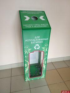Первый контейнер для сбора использованных батареек появился в Великих Луках