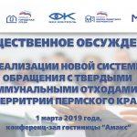 1 марта состоится Общественное обсуждение реализации новой системы обращения с ТКО в Пермском крае.