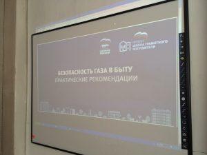 Урок ЖКХ  провели в Балахне Нижегородской области