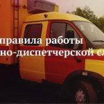 АНО «ЖКХ Контроль РК» провели анализ работ 28 действующих АДС города Симферополь