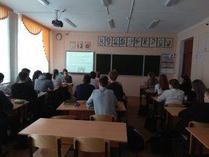 Урок ЖКХ в МБОУ СШ № 3 Кстовского района Нижегородской области
