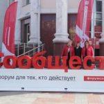 """Общественники на форуме """"Сообщество"""" в Улан-Удэ"""