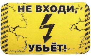 ОДПУ электроэнергии!