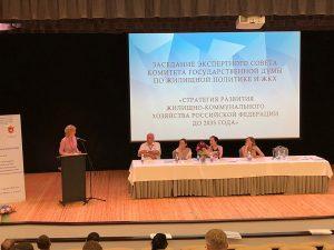 V ежегодная конференция «Актуальные вопросы жилищной политики и ЖКХ: правоприменительная практика и законодательные перспективы»