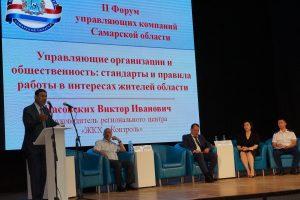 Состоялся II Форум управляющих компаний Самарской области