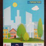 «Энергоэффективный капитальный ремонт – ПРОСТО!»