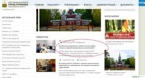 29_Кулебаки_скрин_сайт-статья