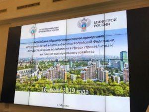 Татьяна Текучева выступила с докладом на Ассамблее региональных общественных советов в сфере строительства и ЖКХ