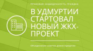 В Удмуртии стартовал новый ЖКХ-проект
