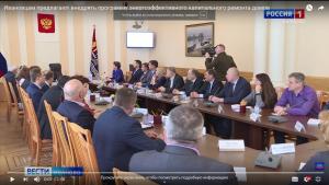 Межрегиональное совещание по ЦФО «Повышение энергоэффективности МКД» в г.Иваново