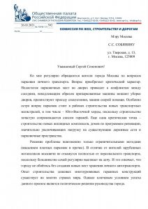 С. Разворотнева предложила Правительству Москвы