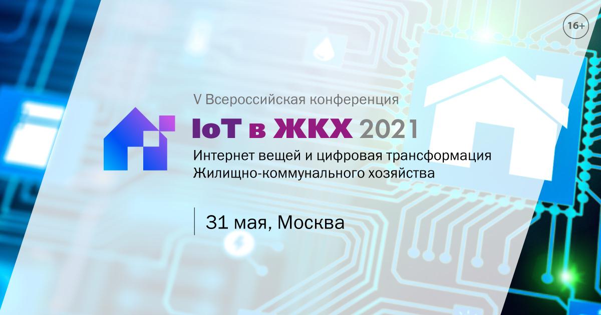 V конференция «IoT в ЖКХ 2021» соберет ведущих экспертов индустрии